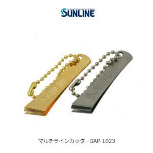 サンライン SAP-1023 マルチラインカッターSUNLI...