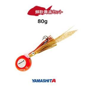 ヤマリア(ヤマシタ) 鯛歌舞楽セット 80g 波動ベイトYAMASHITA Tai Kabura Set 80g Hadou Bait hikoboshi-fishing