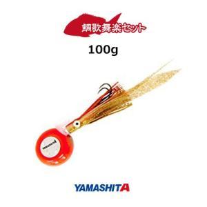 ヤマリア(ヤマシタ) 鯛歌舞楽セット 100g 波動ベイトYAMASHITA Tai Kabura Set 100g Hadou Bait hikoboshi-fishing