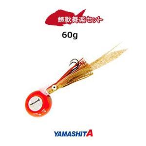 ヤマリア(ヤマシタ) 鯛歌舞楽セット 60g 波動ベイトYAMASHITA Tai Kabura Set 60g Hadou Bait hikoboshi-fishing