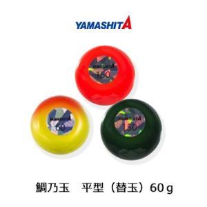ヤマリア (ヤマシタ) 鯛歌舞楽 鯛乃玉 平型 (替玉) 60gYAMASHITA Tai Kabura  Tainotama Hiragata 60g  hikoboshi-fishing