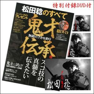 内外出版社 書籍 DVD 鬼才伝承 磯釣りスペシャルースゴワザの真髄を伝えたい―Naigai  Kisai Densho Iso Special【メール便不可です】|hikoboshi-fishing