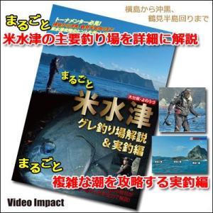 ビデオインパクト DVD まるごと米水津 大分県 よのうづ グレ釣り場解説&実釣編VIDEO IMPACT DVD|hikoboshi-fishing