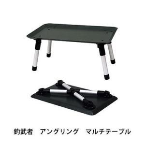 釣武者 アングリング マルチテーブルTsuriMusha Angling Multi Table|hikoboshi-fishing
