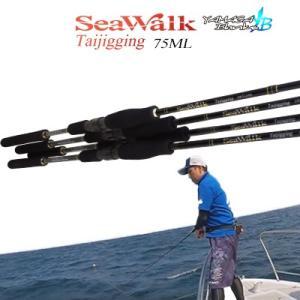 ヤマガブランクス シーウォークタイジギング SWTJ-75MLYamagaBlanks SeaWalk Taijigging SWTJ-75ML |hikoboshi-fishing