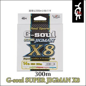 YGKよつあみ PEライン G−ソウルスーパージグマン X8  300mYGK G−soul SUPER JIGMAN X8|hikoboshi-fishing