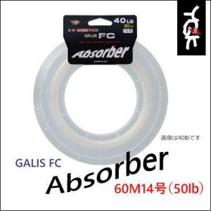 YGKよつあみ フロロカーボンショックリーダーガリス FCアブソーバー 60M 14号/50LbYGK GALIS FC  ABSORBER 60m 14GOU 50LB|hikoboshi-fishing