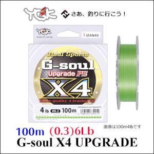 YGKよつあみ PEライン G−ソウル X4アップグレード 100m 0.3号 グリーン(4本組)YGK G−soul X4 UPGRADE 100m-0.3(6Lb)|hikoboshi-fishing