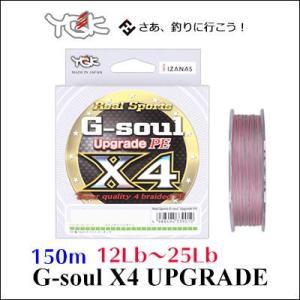 YGKよつあみ PEライン G−ソウル X4アップグレード 150m 0.6号〜1.5号 サテライトシルバー(4本組)YGK G−soul X4 UPGRADE 150m-12Lb〜|hikoboshi-fishing