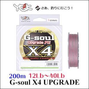 YGKよつあみ PEライン G−ソウル X4アップグレード 200m 0.6号〜3.0号 サテライトシルバー(4本組)YGK G−soul X4 UPGRADE 200m-12Lb〜|hikoboshi-fishing