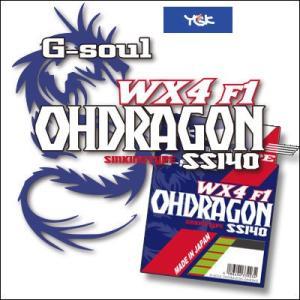 YGKよつあみ シンキングPEライン G−ソウル オードラゴン WX4F-1 SS140 150m(4本組) YGK G−soul OHDRAGON WX4F-1 SS140 150m |hikoboshi-fishing