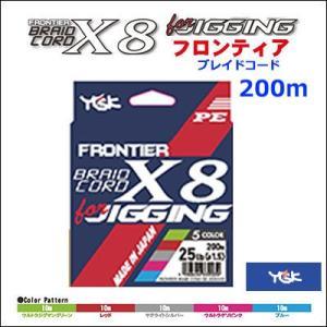 YGKよつあみ PEライン フロンティア ブレイドコード X8 for ジギング 200m YGK FRONTIER  BRAID  CORD  X8  for  JIGGING  200m|hikoboshi-fishing