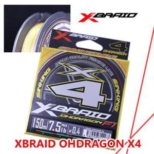 YGKよつあみ  エックスブレイド オードラゴンX4  150m巻き PEライン YGK XBRAI...