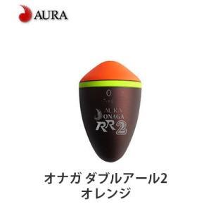 アウラ ONAGA  RR2 (オナガ ダブルアール2) オレンジAURA  ONAGA  RR2  ORANGE|hikoboshi-fishing