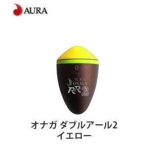 アウラ ONAGA  RR2 (オナガ ダブルアール2) カラー:イエローAURA  ONAGA  ...