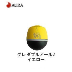 アウラ GURE  RR2 (グレ ダブルアール2) カラー:イエローAURA  GURE  RR2  YELLOW|hikoboshi-fishing