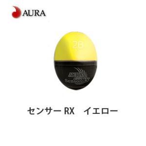 アウラ センサー RX イエロー 円錐ウキAURA Sensor  RX   COLOR:YELLOW|hikoboshi-fishing