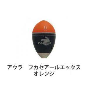 アウラ フカセアールエックス オレンジ 中通しウキAURA Fukase RX Orange Head|hikoboshi-fishing