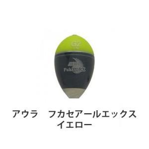 アウラ フカセアールエックス イエロー 中通しウキAURA Fukase RX Yellow Head|hikoboshi-fishing