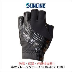サンライン ネオプレーングローブ  SUG-402(5本) ブラック×ブラック 手袋 5本指カットSUNLINE  Neo-PLAIN Glove|hikoboshi-fishing|05
