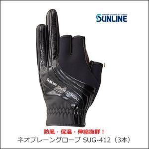 サンライン ネオプレーングローブ  SUG-412(3本) ブラック×ブラック 手袋 3本指カットSUNLINE  Neo-PLAIN Glove hikoboshi-fishing 05
