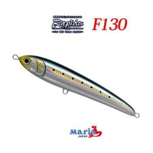 ヤマリア マリア ラピード F130 ダイビングペンシル フローティング Maria Rapido F130 FLOATING |hikoboshi-fishing