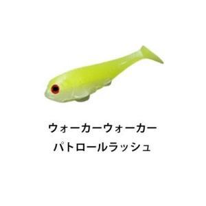 ウォーカーウォーカー パトロールラッシュスイムベイト ワーム 4インチWALKER WALKER PATROL-RUSH|hikoboshi-fishing