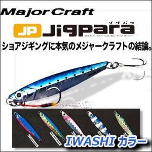 メジャークラフト ジグパラショート 30g イワシカラーMajorCraft  JIGPARA SHORT 30g IWASHI COLORS|hikoboshi-fishing