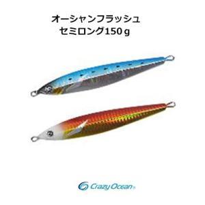 クレイジーオーシャン メタルジグ オーシャンフラッシュ セミロング 150g Crazy Ocean  OceanFlash  semi-long 150g |hikoboshi-fishing