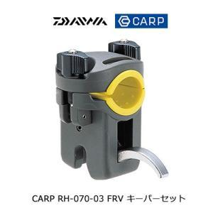 ダイワ(カープ)FRV キーパーセット RH-070-03(4960652066631) 底物釣り用 竿受けクランプ DAIWA  CARP   FRV keeper set RH-070-03の画像