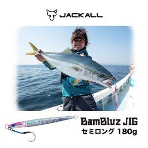 ジャッカル メタルジグ バンブルズジグ セミロング 180g Jackall Bambluz Jig semi-long 180g|hikoboshi-fishing