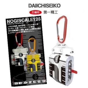 第一精工 ノギスケール 125  (魚計測用メジャー)DAIICHISEIKO Nogi Scale...