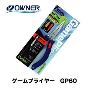 オーナーばり ゲームプライヤー GP60OWNER  GAME PLIERS GP60|hikoboshi-fishing