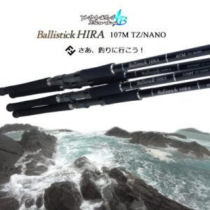 ヤマガブランクス ショアキャスティングロッド バリスティック 107M  TZ/NANO ヒラスズキモデル (4560395516143) YAMAGA BLANKS Ballistick 107M TZ/NANO|hikoboshi-fishing