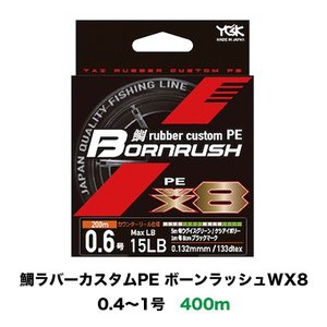 YGKよつあみ PEライン 鯛ラバーカスタムPE ボーンラッシュWX8  0.4〜1号 400m  YGK YOTSUAMI TAI RUBBER CURTOM PE BORNRUDH|hikoboshi-fishing