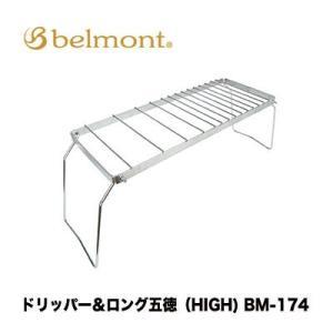 ベルモント ドリッパー&ロング五徳  (Hight) BM-174 (4540095041749) ...