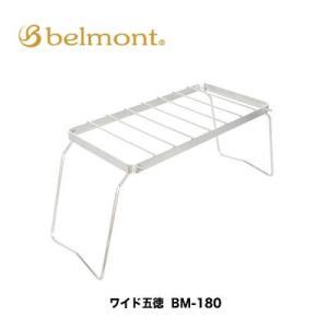 ベルモント ワイド五徳(High) BM-180 (4540095041800) belmont W...