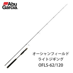 アブガルシア オーシャンフィールド ライトジギングスピニングモデル OFLJS-62/120AbuGarcia OCEANFIELD LightJiggingOFLJS-62/120 1402737 |hikoboshi-fishing