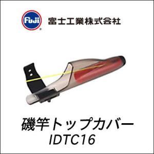 富士工業 磯竿用トップカバー IDTC 16Fuji TOP COVER  IDTC 16