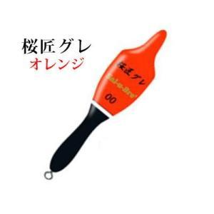 ソルブレ 桜匠グレ オレンジ カン付き、環付きウキ 棒ウキ Sal-u-Bre Ohshogure  orange |hikoboshi-fishing