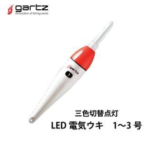 ガルツ 電気ウキ    三色切替灯 LED電気ウキ   1〜3号  夜釣り 棒ウキgartz LED Denki Uki|hikoboshi-fishing