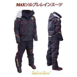 ソルブレ MAXソルブレ レインスーツ Lサイズ(4560421013417)Sal-u-Bre RAIN-SUIT SIZE:L|hikoboshi-fishing