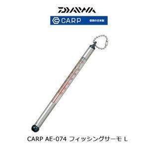 ダイワ カープ  水温計 フィッシングサーモ   (L) AE-074Daiwa CARP  Fishing Thermos L