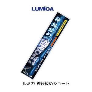 ルミカ  神経絞めショートLUMICA SHINKEIJIME  SHORT|hikoboshi-fishing