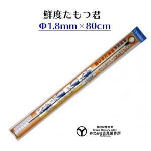 吉見製作所 鮮度たもつ君 Φ1.8mm×80cm(形状記憶合金 神経絞めワイヤー)YOSHIMI.Inc Sendo Tamotsu kun|hikoboshi-fishing