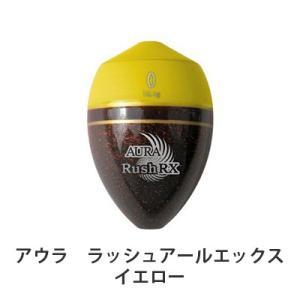 アウラ ラッシュアールエックス イエローAURA  RushRX Yellow【メール便3個までOK】|hikoboshi-fishing