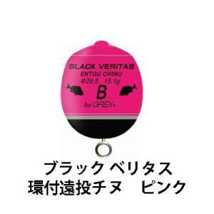 グレックスプラス ブラック ベリタス 環付遠投チヌ ピンク(カン付きウキ)Grex Plus BLACK VERITAS KanTsuki Chinu Pink |hikoboshi-fishing