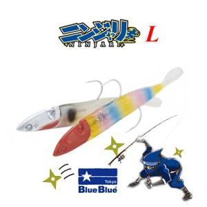 ブルーブルー ニンジャリ L ワームBlueBlue   NINJYARI Worm|hikoboshi-fishing