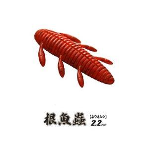 一誠 (イッセイ)海太郎 ワーム 根魚蟲(ネウオムシ)2.2インチ ISSEI  UMI TARO NEUOMUSI 2.2inch|hikoboshi-fishing