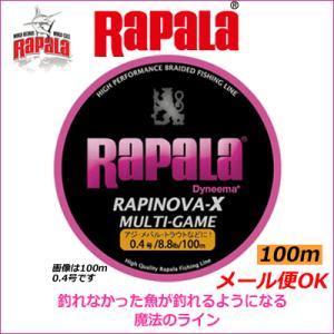 ラパラ RAPARA (ピンク100m 0.4号) ラピノヴァX  マルチゲーム  RAPINOVA-X MULTI-GAME  メール便OK フィッシング ライン アジ メバル トラウト PE|hikoboshi-fishing